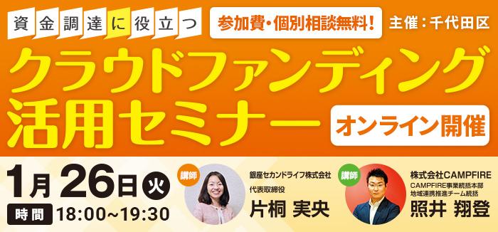 http://【主催:千代田区】クラウドファンディング活用セミナー